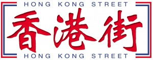 Hong Kong Street Family Restaurant